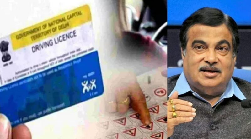 New Driving License rule changed in 2021