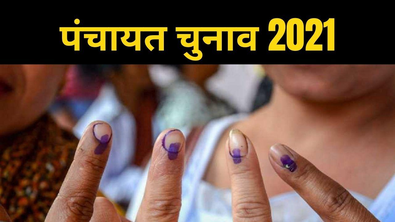Panchayat Election 2021