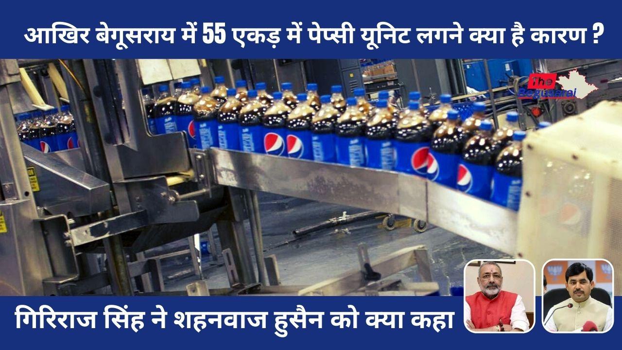 Pepsi Bottling Unit Begusarai