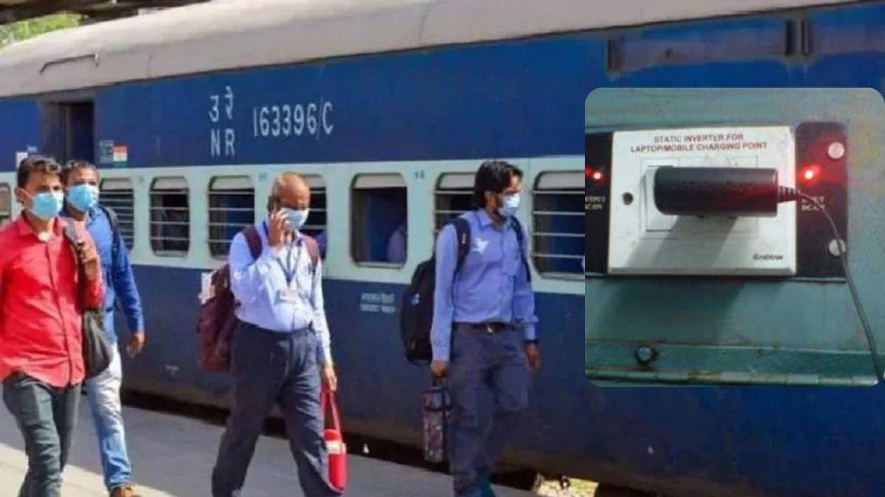Railway Mobile Charge