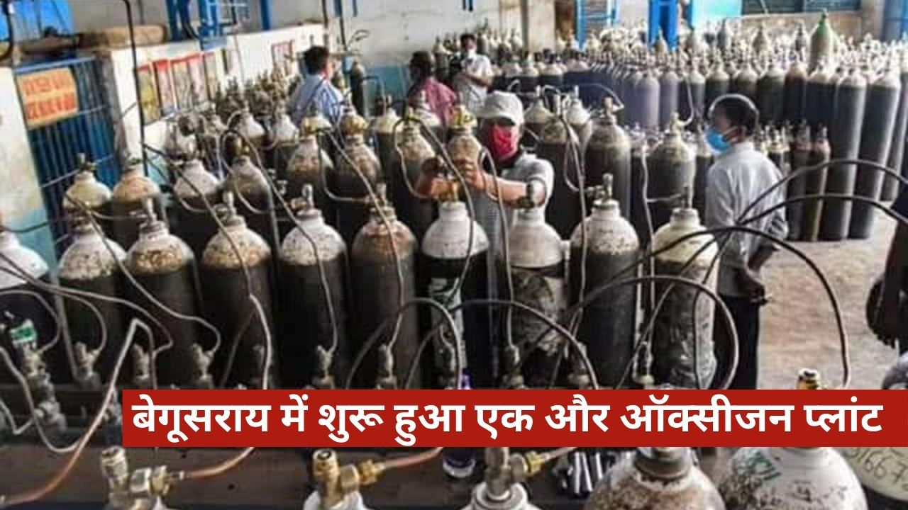 ANother oxygen Factory in begusarai