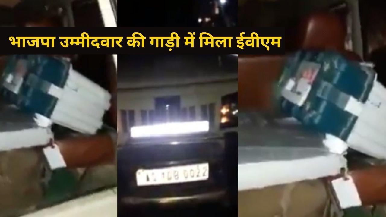 BJP Candidate Evm found in Car