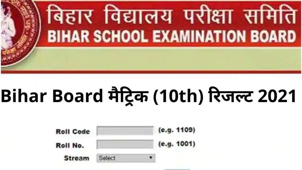 Bihar Board Matric Results 2021