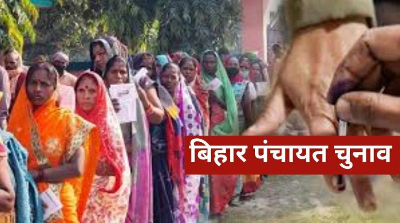 Bihar Panchayat Chunao