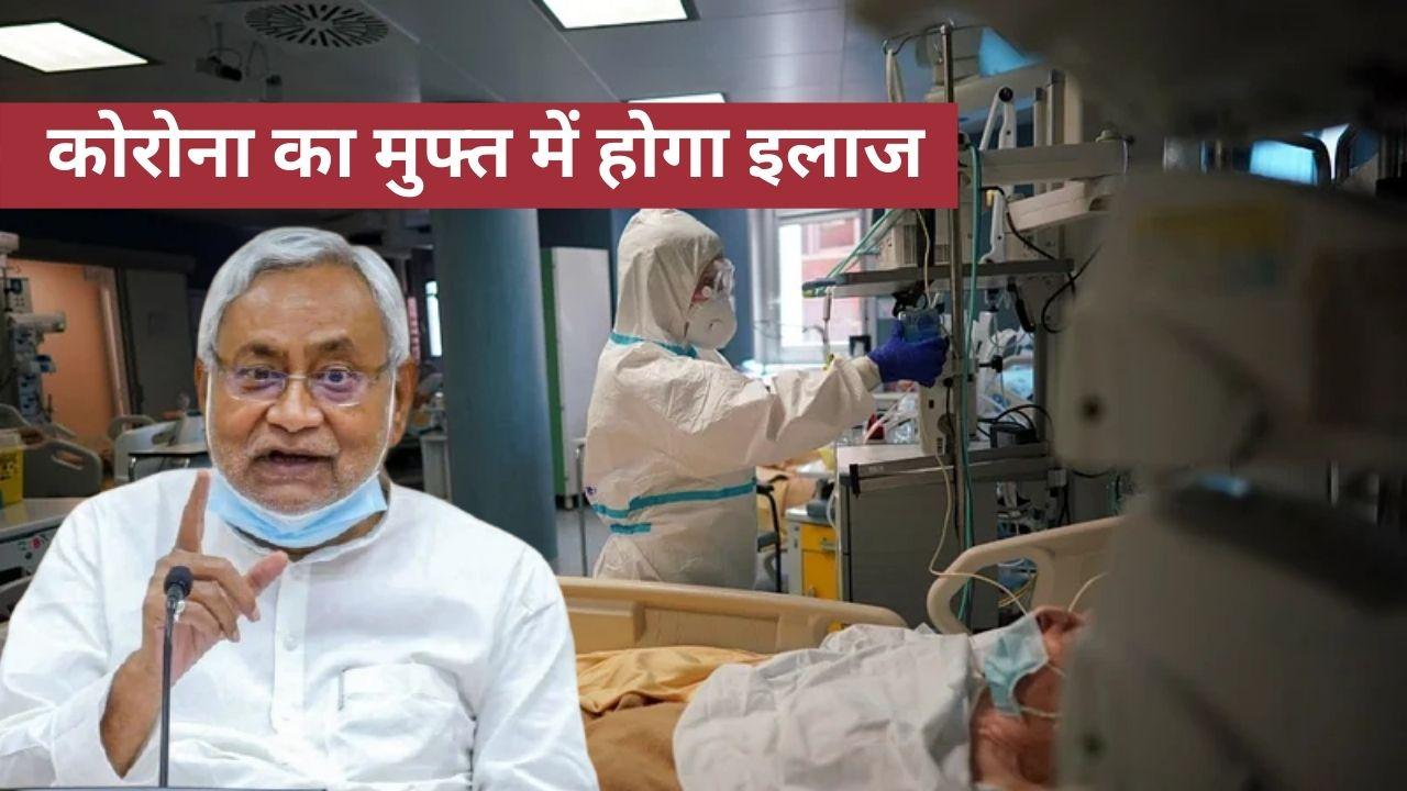 Covid Free Treatment In Bihar