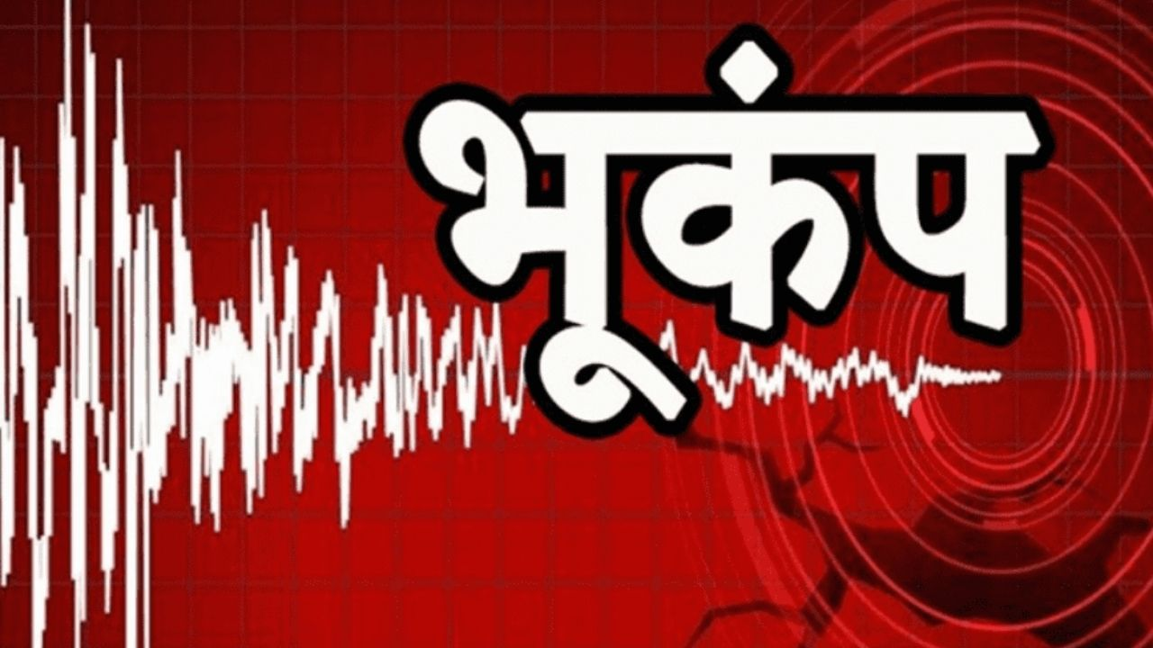 Earth Quake Bihar