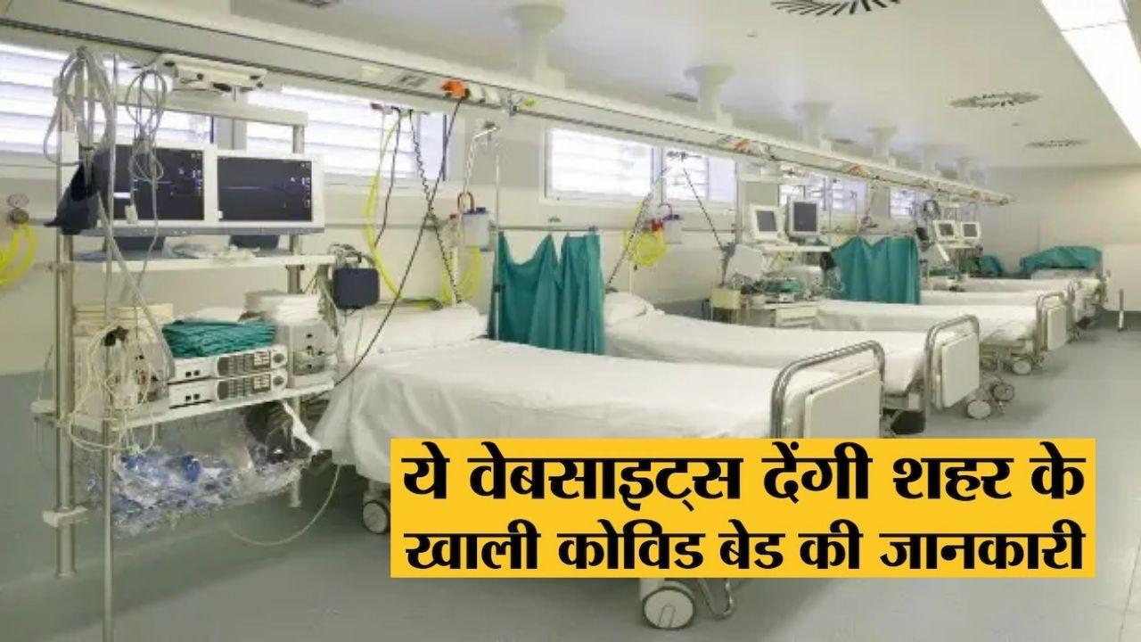 Hospital Bed Bihar Online CHeck