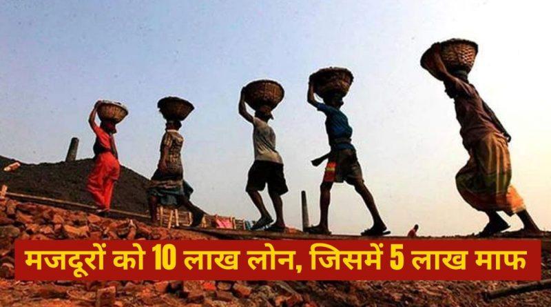Labour 10 Lakh Lon Bihar