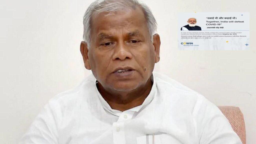 Jiten Ram Manjhi