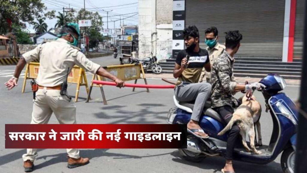 New Guidlines Bihar