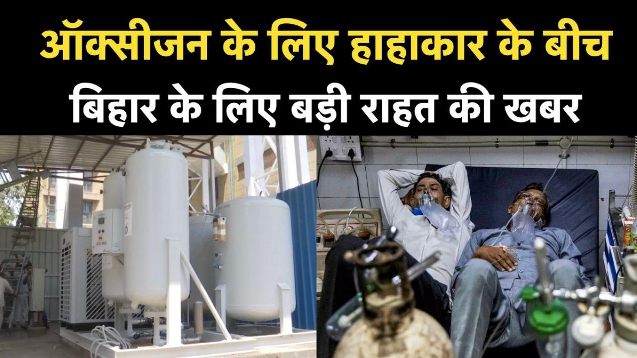 Oxygen Bihar