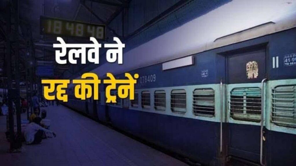 Railway Train Cancel