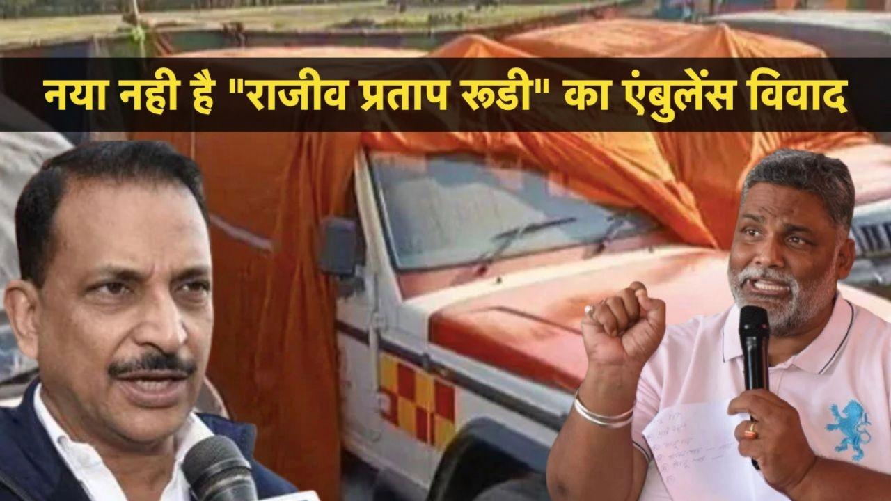 Rajiv Rudy Ambulance