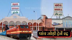 Train Cancel Begusarai Barauni