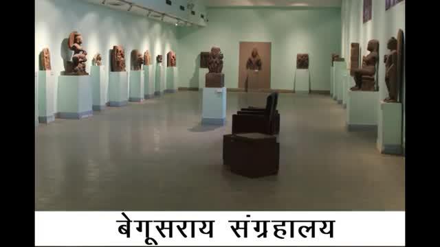 Begusarai-Museum