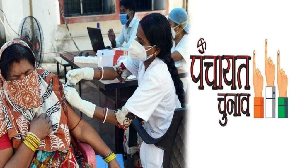 Panchayat Chunao Bihar