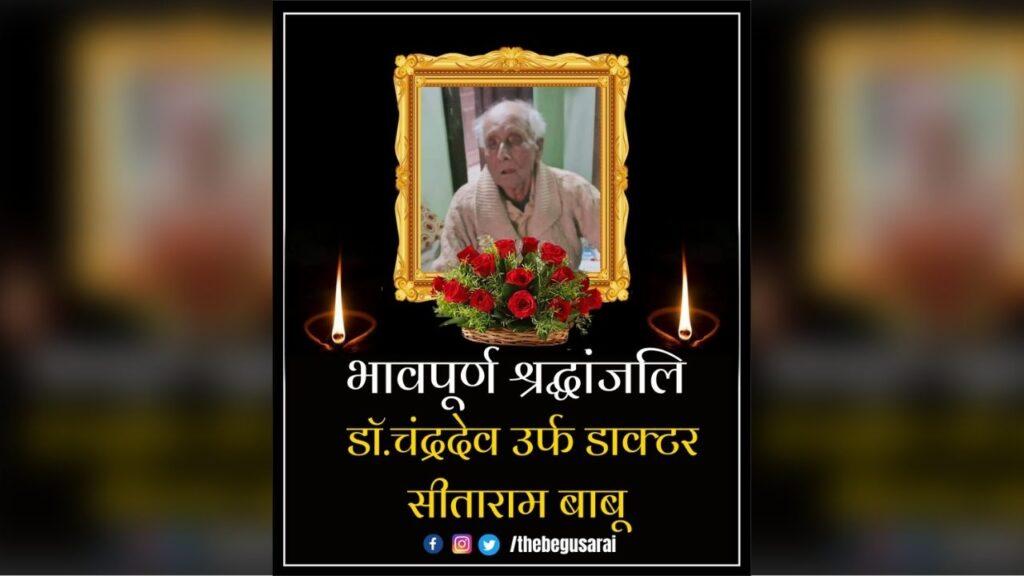 Dr.Sita Ram Babu Manjhaul