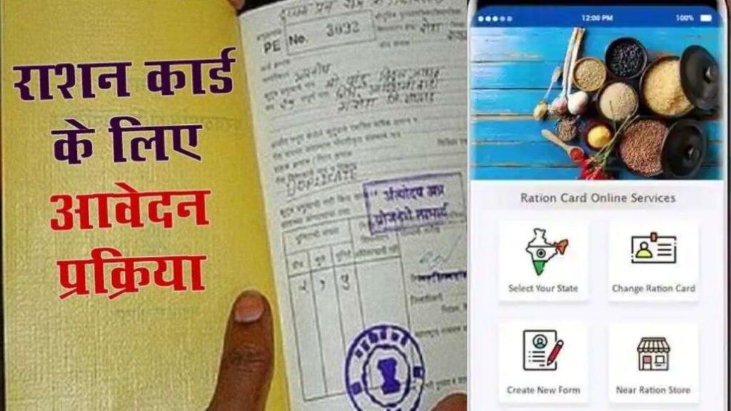 Rasan Card Online Service