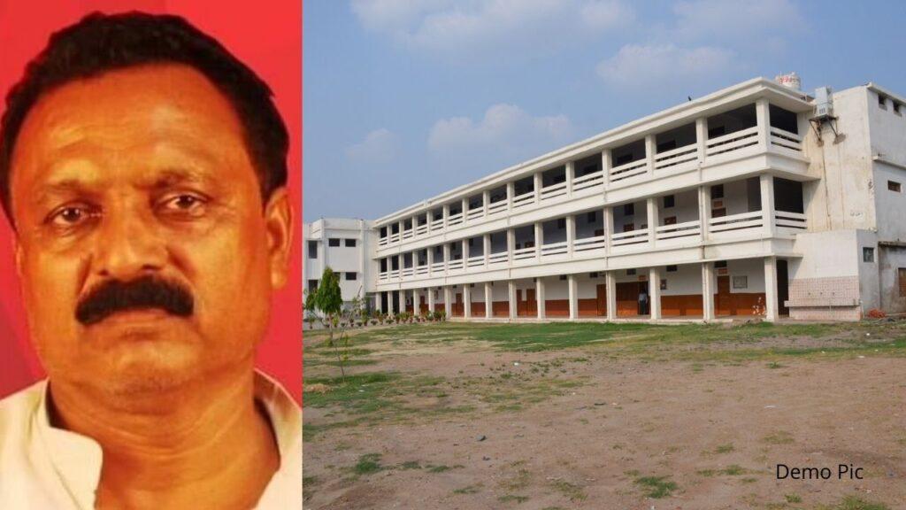 Degree College Bakhri