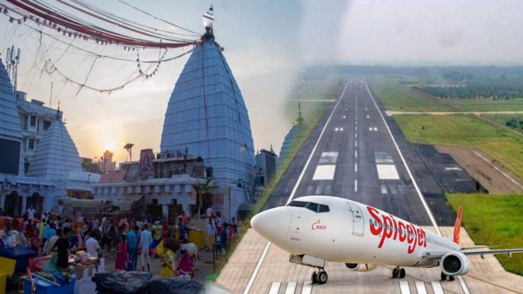 Deoghar Airport