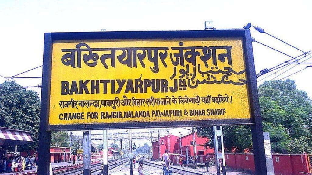 Bakhtiyarpur Name Changed