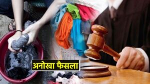 Court Ka Faisla
